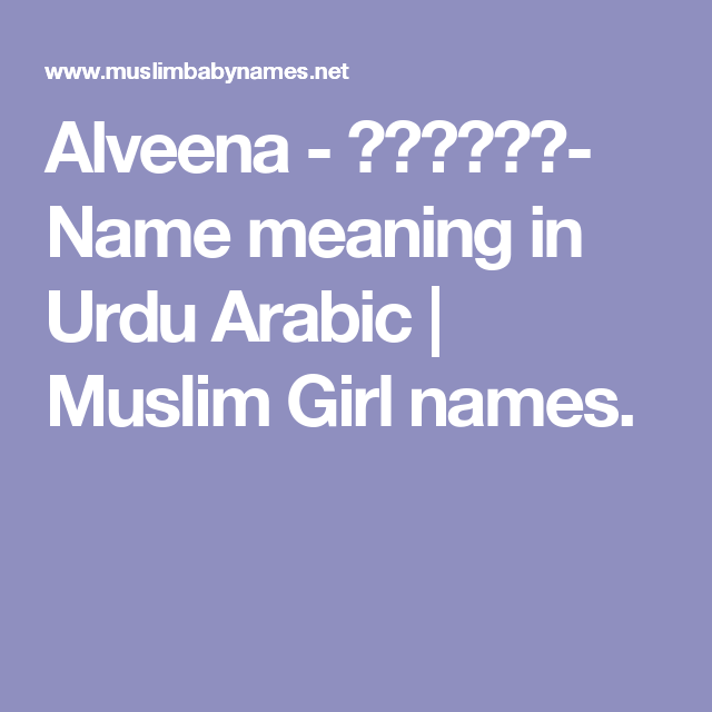 Alveena الوینا Name Meaning In Urdu Arabic Muslim Girl Names