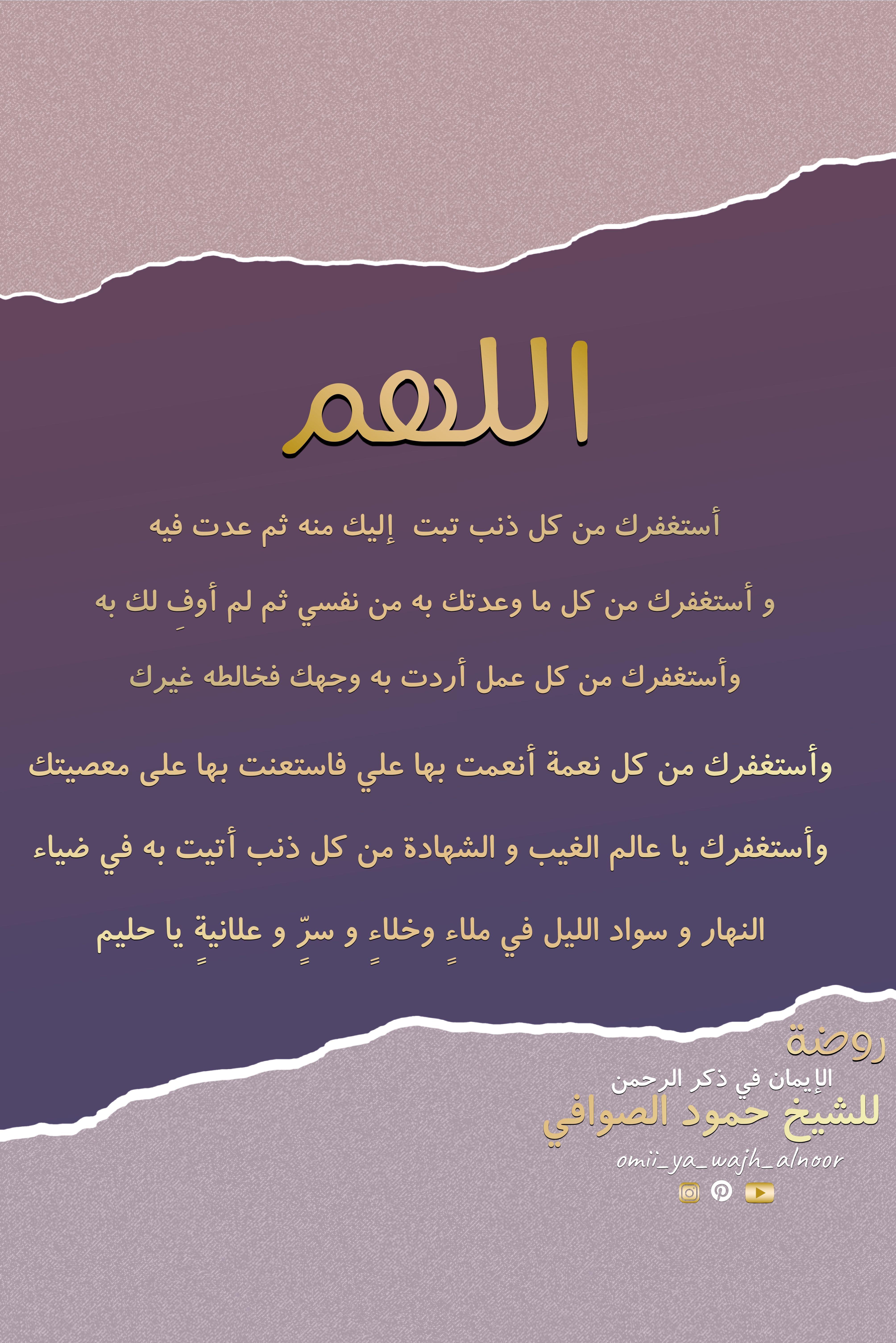 روضة الإيمان في ذكر الرحمن U 9 E 9 Personalized Items