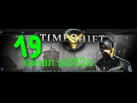прохождение игры  Timeshift  серия № 19