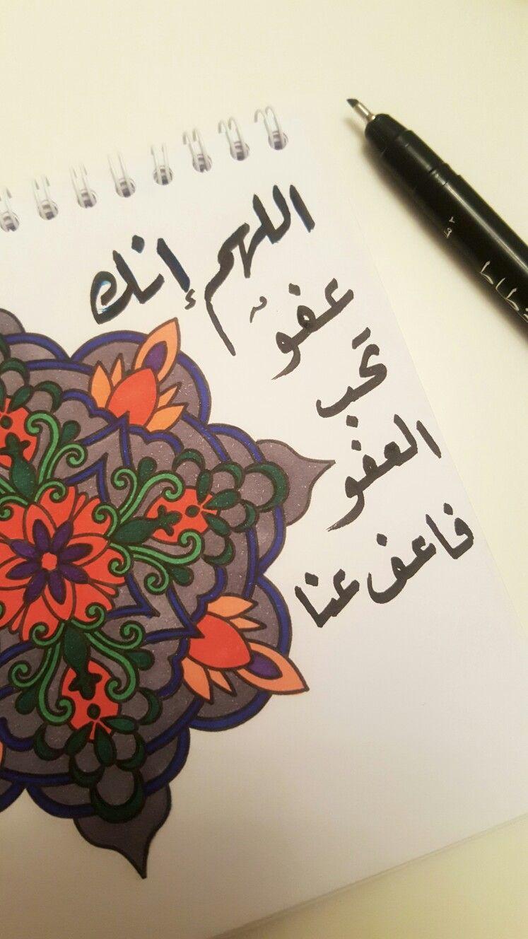 دعاء ليلة القدر رمضان خط خطي رقعة اللهم انك عفو تحب العفو Ramadan Crafts Arabic Quotes Duaa Islam
