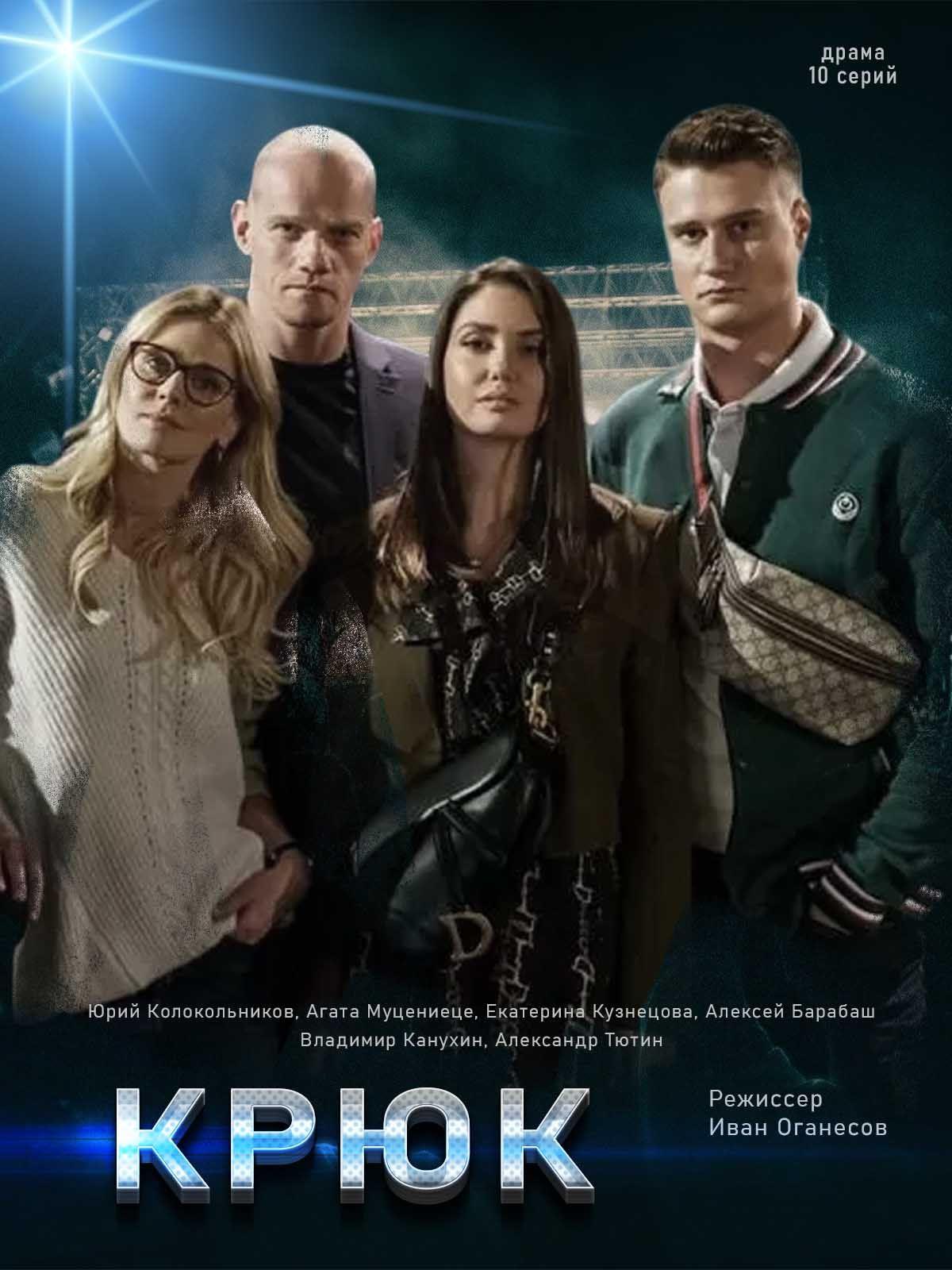 Kryuk 2021 10 Serij Detektivnyj Film Horoshie Filmy Voennyj Film