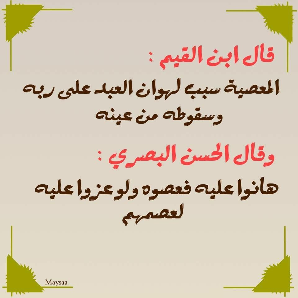 محبة الله Islamic Quotes Quran Islamic Quotes Cool Words