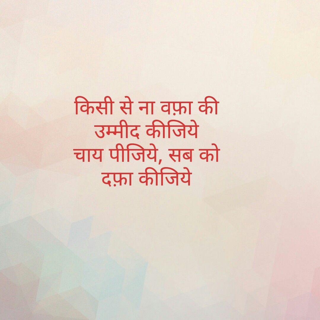 Funny Boring Life Quotes In Hindi
