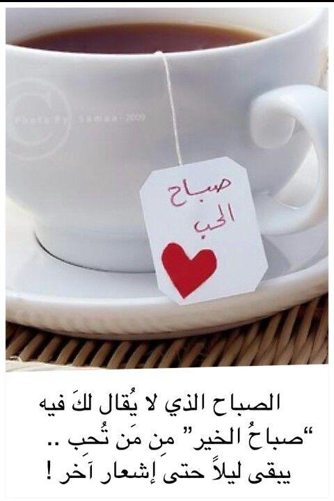 صباح الحب Good Morning Arabic Romantic Words Good Morning Happy
