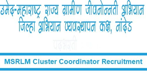 Msrlm Cluster Coordinator Recruitment 2018 19 Apply Online