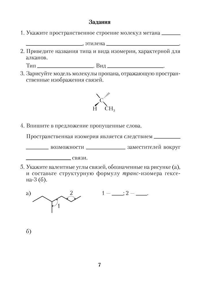 Английский язык 2 класс гдз биболетова и др ивашова о д