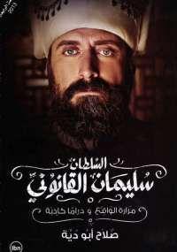 كتاب السلطان سليمان القانوني pdf
