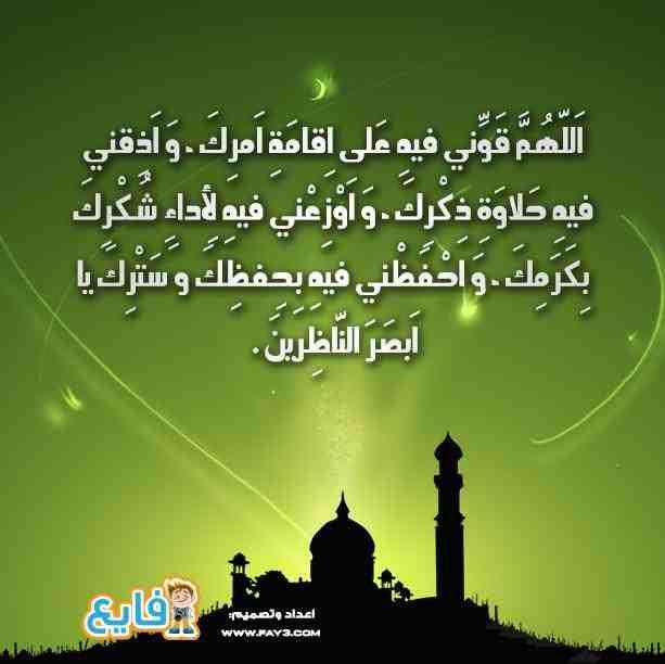 دعاء اليوم الرابع من رمضان Ramadan Background Ramadan Quotes