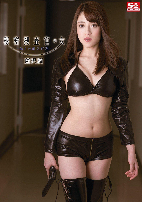 AV藍沢潤 藍沢潤, 苺原 秘密捜査官の女 偽りの潜入任務 藍沢潤