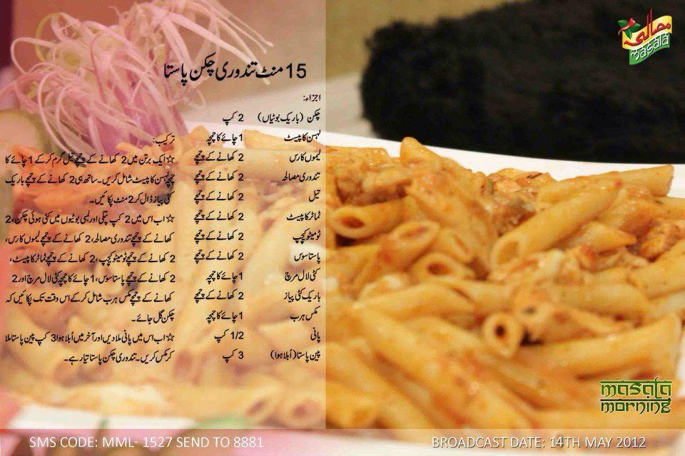 Tandoori Chicken Pasta Recipes Masala Tv Recipe Chicken Pasta