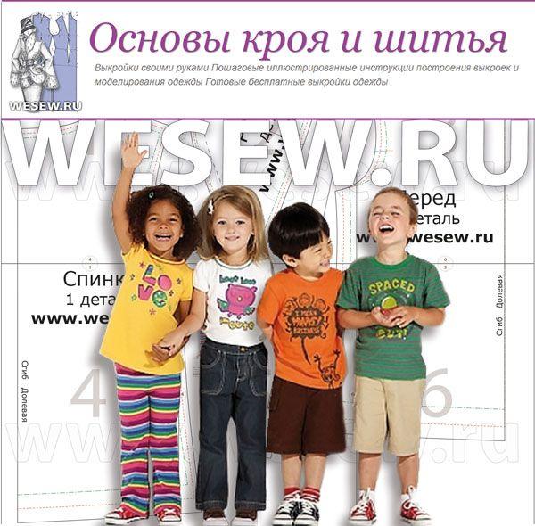 Готовая выкройка детской футболки. Выкройка рассчитана на деток от 5 до 7 лет, рост 110-122см. Выкройка детской футболки пригодится каждой мамочке, которая умеет или учится шить. Детских футболок много не бывает. Тем более, что по этой выкройке можно сшить футболки и для девочек и для мальчиков.