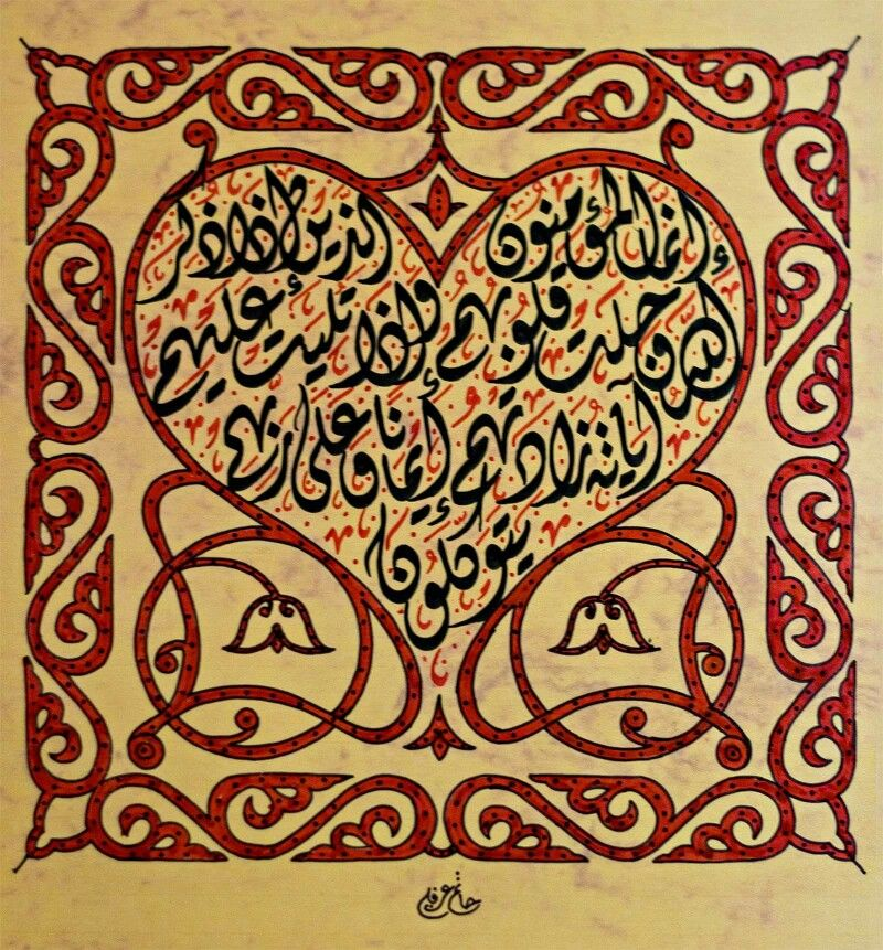 Pin de R. Sh. en Calligraphy | Pinterest