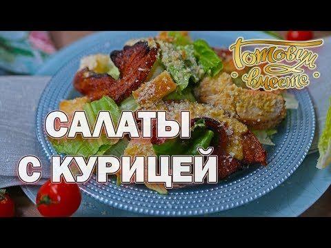 Салаты с курицей | Готовим вместе | Интер - YouTube | Рецепти