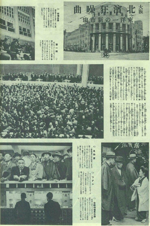 1935年(昭和10年)。こちらもアサヒグラフより。 「大阪 北浜狂騒曲 ...