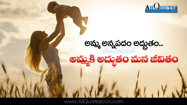 Mothers Day Telugu Quotes Images Wallpapers Pictures Photos Inspiration Life Motivation Thoughts Sayings Free Mother Quotes Best Mother Quotes Picture Quotes