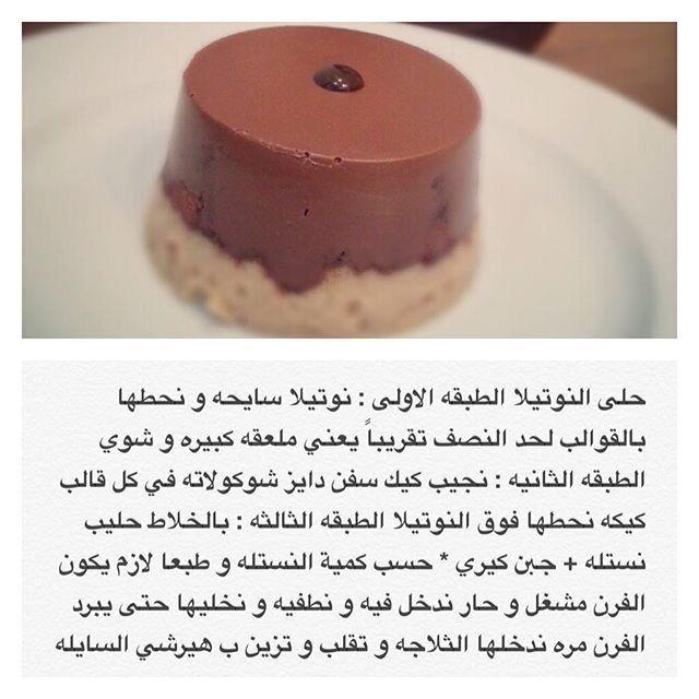 حلا النوتيلا Layer Cake Cooking Cake