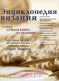 Энциклопедия вязания 186