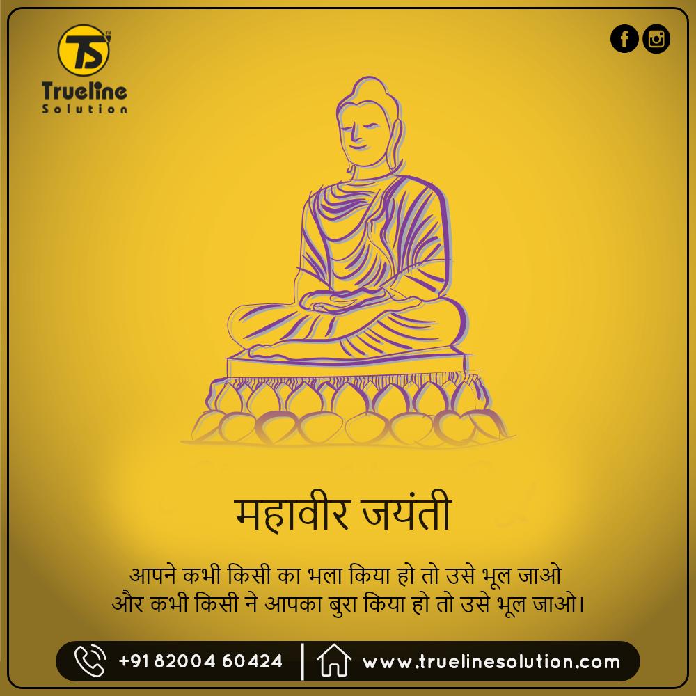 Happy Mahavir Jayanti TRUELINE SOLUTION & TEAM Contact
