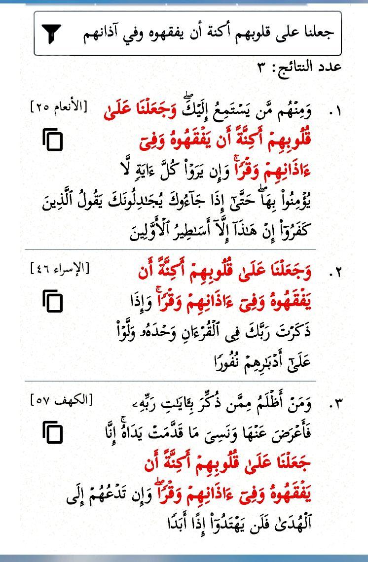في الأنعام والإسراء وجعلنا على قلوبهم أكنة أن يفقهوه وفي آذانهم وقرا وفي الكهف ٥٧ إنا جعلنا Holy Quran Quran Math
