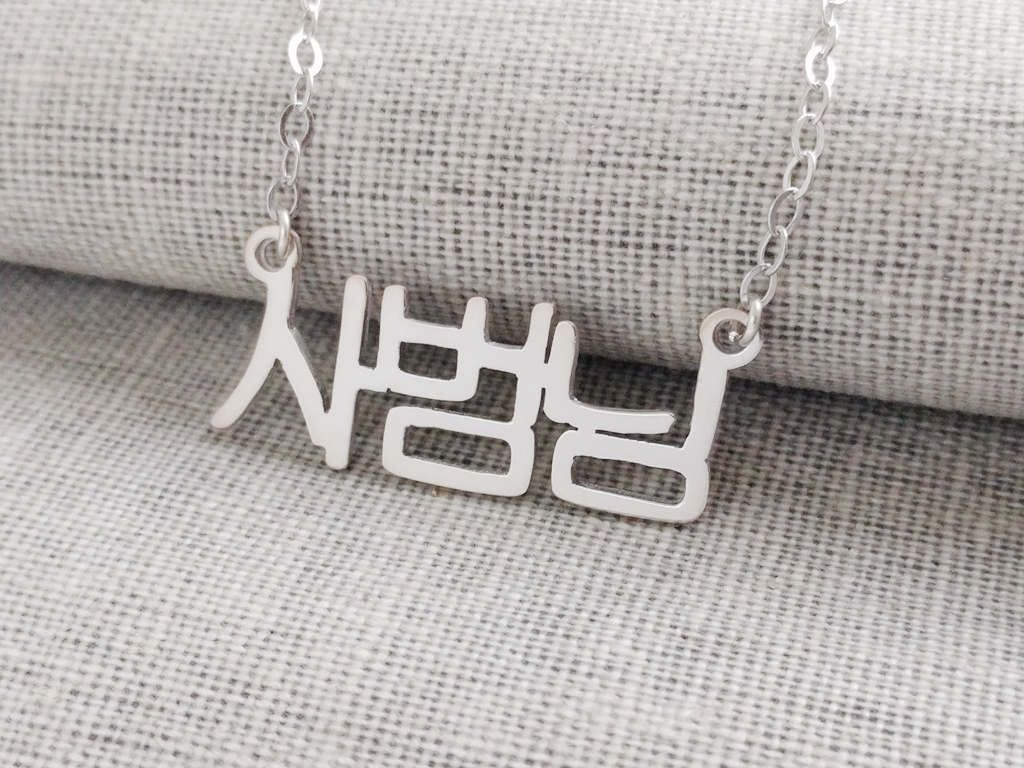 Cursive letter quot l quot cubic zirconia 14k gold finish pendant with 36 - Korean Name Necklace Korean Necklace Personalized Hangul Necklace Korean Letter Necklace Any Hangul Name Necklace Korean Jewelry