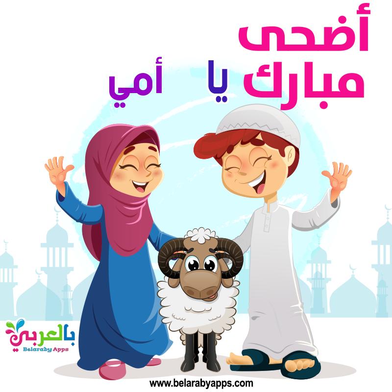 بطاقات تهنئة عيد الاضحى اكتب اسمك على صور عيد الاضحى بالعربي نتعلم Airplane Kids Animal Logo Family Guy