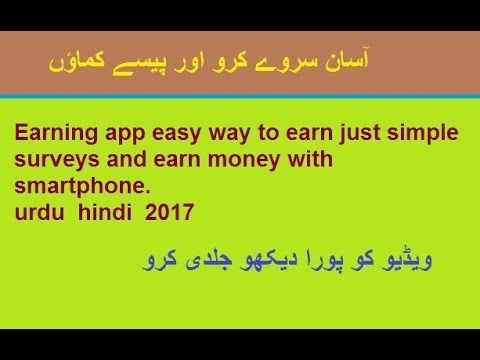 earning app easy way to earn just simple surveys and earn money with