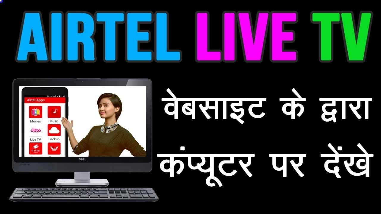 How to Watch Airtel Live tv on PC and Laptop without