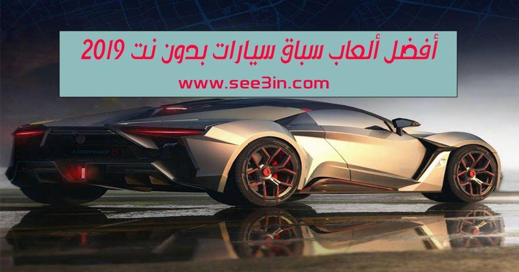 تحميل افضل و اقوى العاب سيارات بدون نت 2019 مجانا Car Games Vehicles Racing