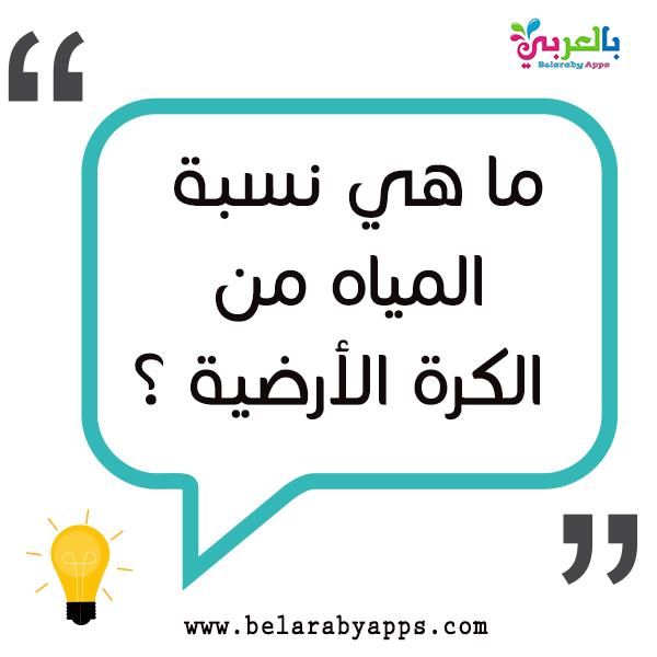 مسابقة اطفال سؤال وجواب بالصور بطاقات أسئلة عامة سهلة بالعربي نتعلم In 2021 Gaming Logos Pictures Logos