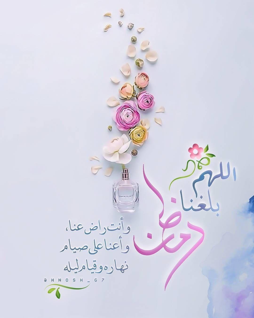 تهاني عيد الفطر 2019 Ramadan Greetings Ramadan Decorations Ramadan