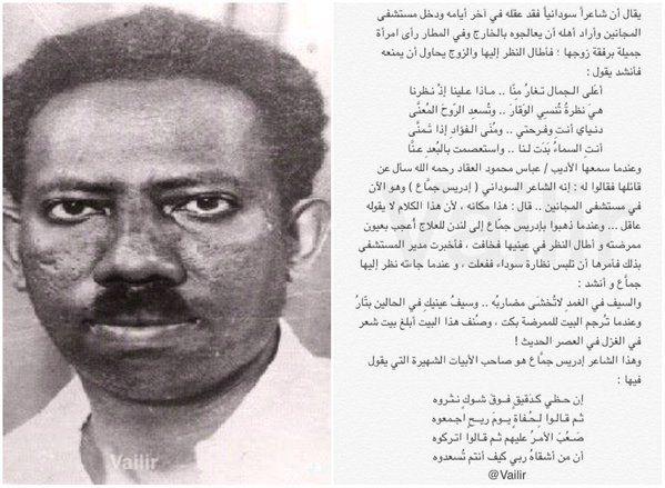 شاعر أبلغ بيت غزل في مستشفى المجانين Arabic Poetry Words Poetry