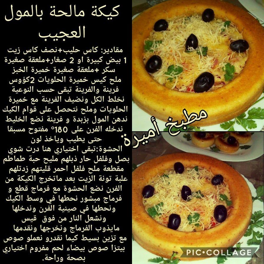كيكة مالحة بالمول العجيب Food Breakfast Fruit