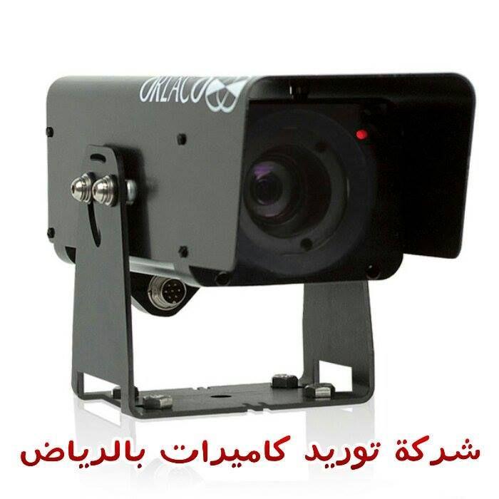 شركة توريد كاميرات مراقبة فى الرياض فى الآونة الأخيرة إزداد الإقبال على شراء و إستعمال كاميرات المراقبة بصورة كبيرة إذ أثبتت أح Electronic Products Electronics