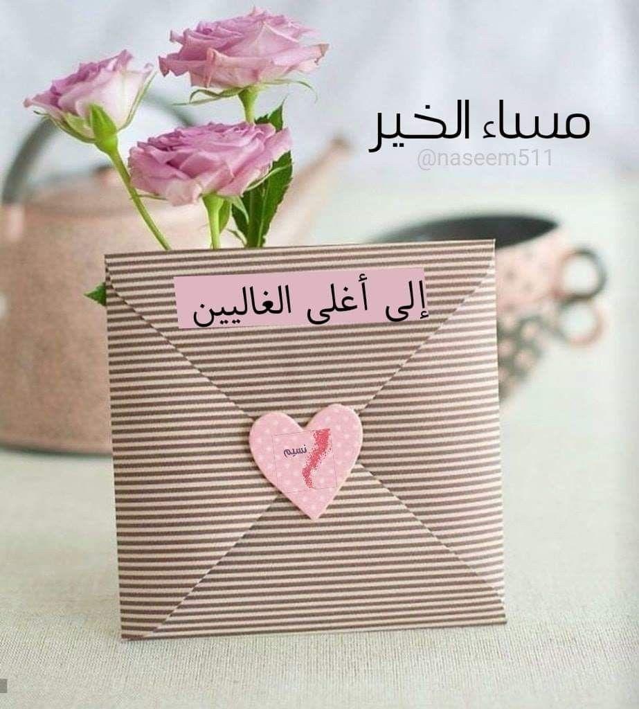 وبعض الحروف البسيطة قادره على صنع الفرح والسعادة بداخلنا مساء الخير للغالين Good Evening Greetings Evening Greetings Good Morning Arabic