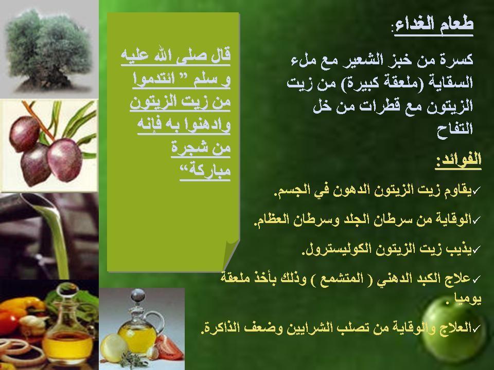 فوائد طبية فى اكلات نبوية عليه افضل الصلاة والسلام Health Healthy Eating Healthy
