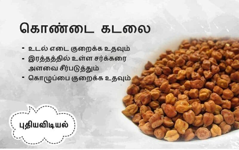 Pin By Princy Shibin On Tamil Tips Fruit Health Benefits