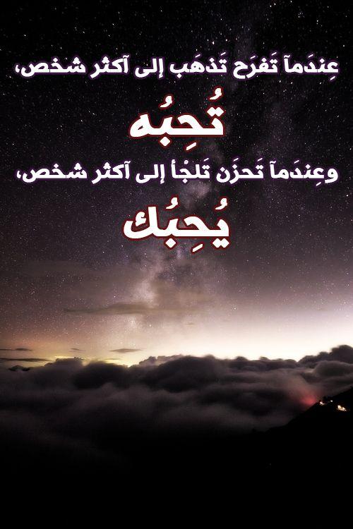 صور معبرة معنى الحب الحقيقي Sowarr Com موقع صور أنت في صورة Photo Quotes Cool Words True Words