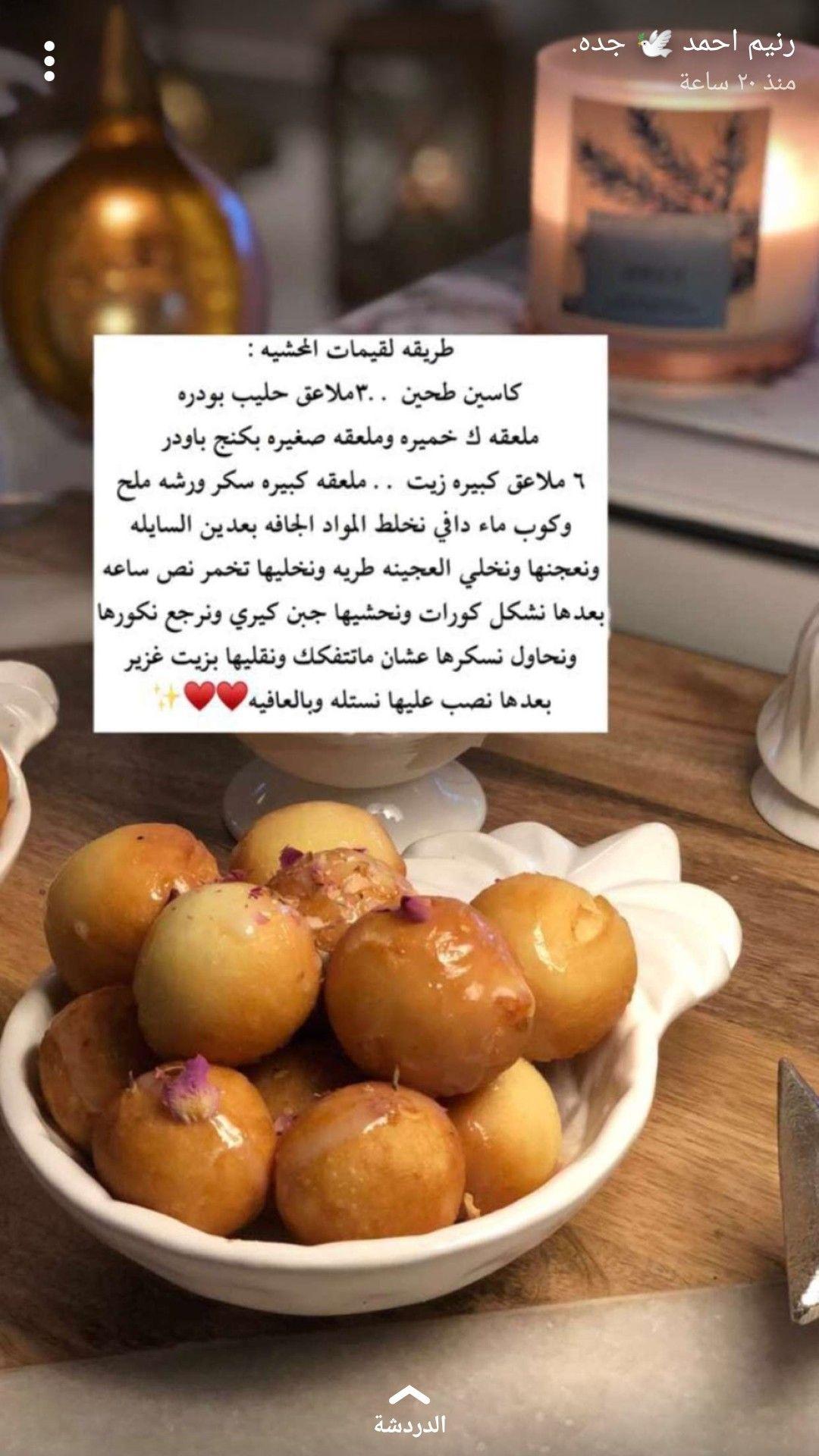 Pin By Hana On طبخات وضيافة عربية وعالمية Yummy Food Dessert Cookout Food Food Recipies