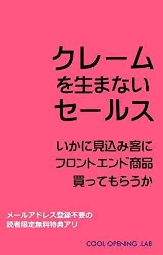 kure-muwoumanaise-rusuikanimikomikyakunifurontoendoshouhinwokattemorauka (Japanese Edition)