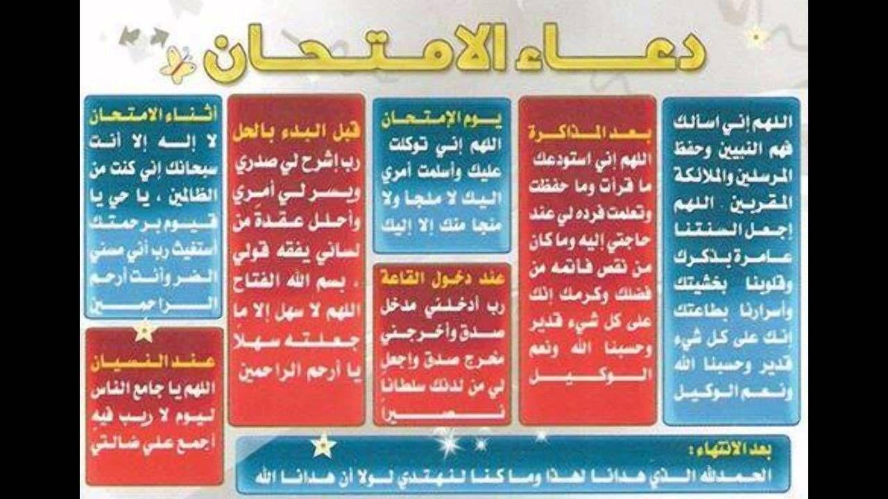 دعاء الامتحان ادعيه الامتحانات لتسهيل الصعب احساس ناعم Quran Arabic Image Quotes Islamic Art Calligraphy