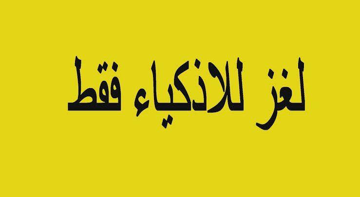 لغز صعب جدا للاذكياء اختبر ذكائك واجب عن الالغاز Arabic Calligraphy Calligraphy