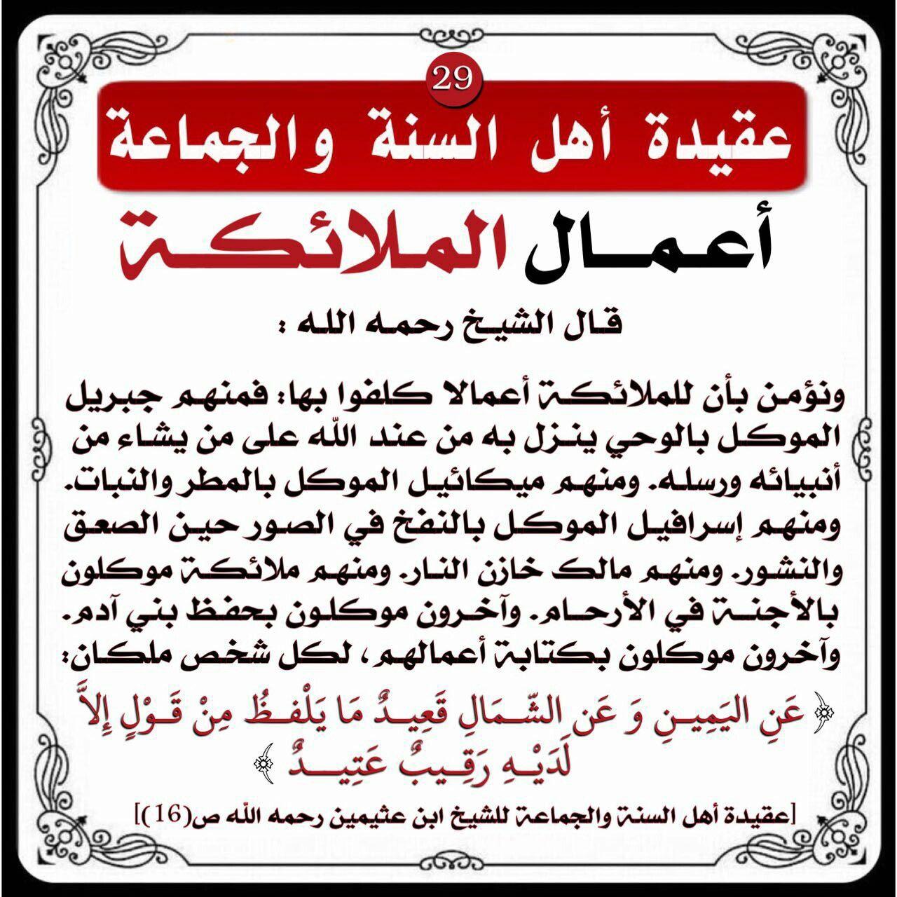 Pin On عقيدة أهل السنة والجماعة