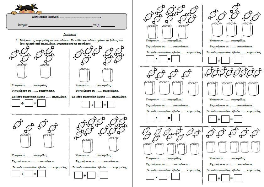 Διαίρεση - Α΄ Δημοτικού | Α τάξη | Pinterest | Maths