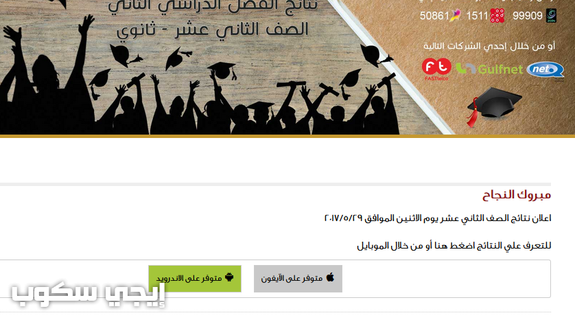 نتائج الطلاب 2017 الثانوية العامة الكويت موقع وزارة التربية Tech Company Logos Education Exam Results