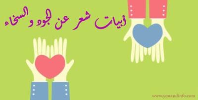 أبيات شعر قصيرة عن الجود والسخاء Poetry