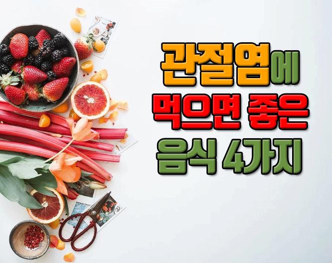 관절염에 좋은 음식 4가지 좋은 음식 음식 건강 음식
