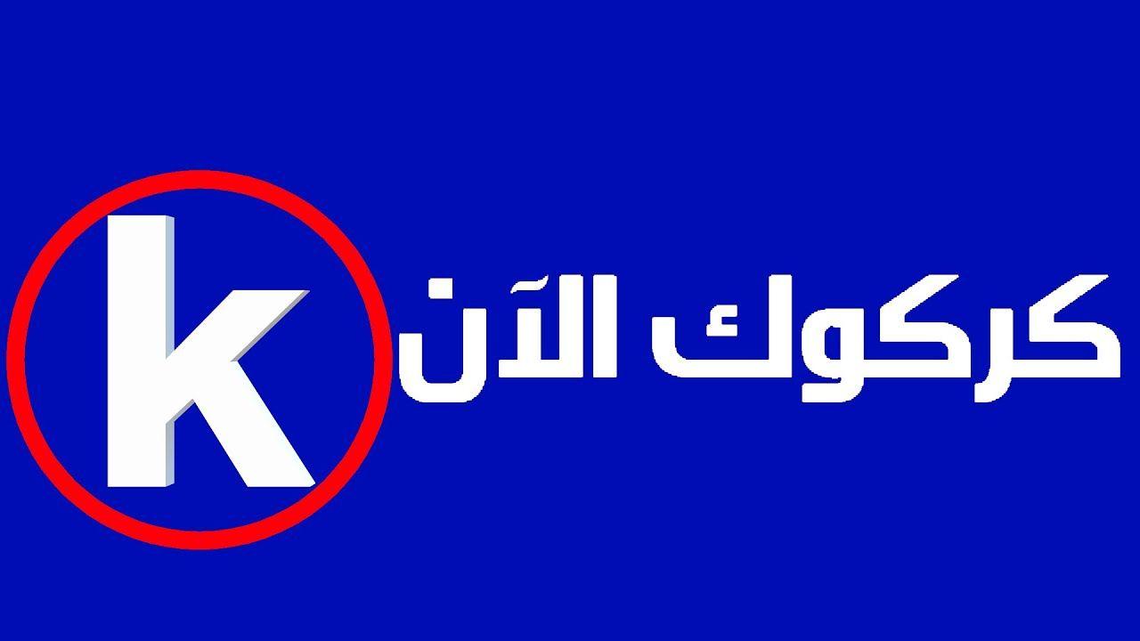 تردد قناة كركوك الآن الجديد على النايل سات 2020 Karkok Alan In 2020 Allianz Logo Logos Love