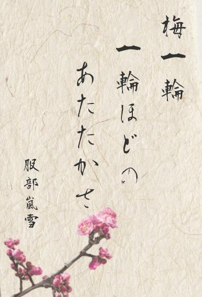 Famous Japanese Haiku written by Ransetsu Hattori   Haiku