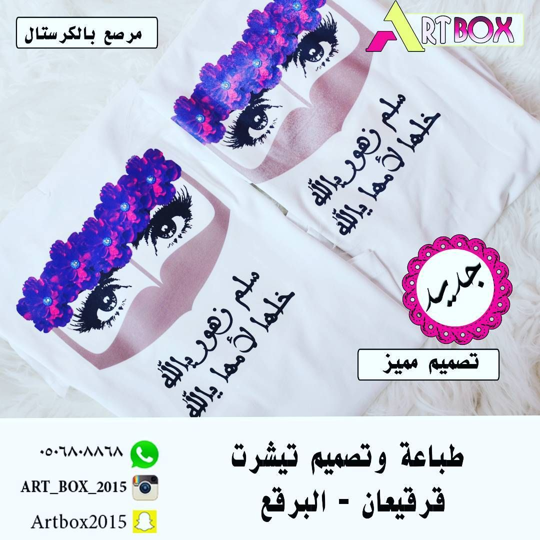 22 Likes 1 Comments Art Box Art Box 2015 On Instagram جديد طباعة وتصميم تيشيرت قرقيعان البرقع الامارات Reusable Tote Reusable Tote Bags Tote Bag