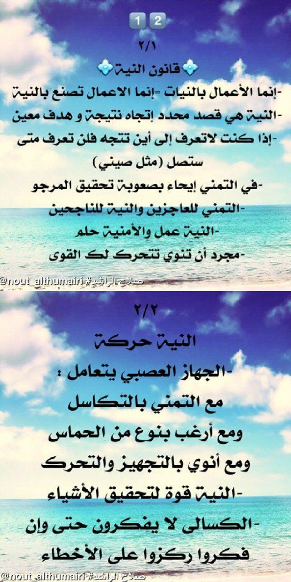 قانون النية د. صلاح الراشد